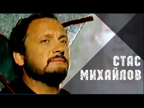 Клип Стас Михайлов - Спаси Меня