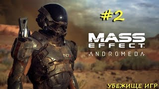 Mass Effect: Andromeda  #2 Планета Обезьян