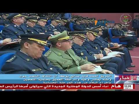الجزء الأول من خطاب قائد أركان الجيش الوطني الشعبي و نائب وزير الدفاع