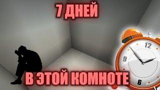 ПРОВЕЛ 7 ДНЕЙ В ПУСТОЙ КОМНОТЕ) РЕЗУЛЬТАТ