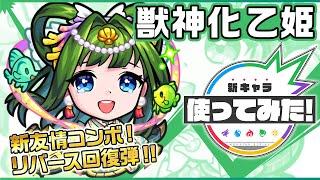 【新キャラ】乙姫獣神化!新友情コンボのリバース回復弾に加え、回復弾、回復M、超レーザース