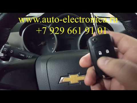 Прописать чип ключ Шевроле Круз 2011 г.в., нарезка жала ключа зажигания, изготовление ключей