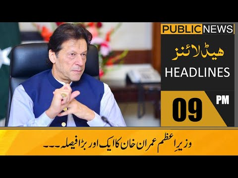 Public News Headlines | 09:00 PM | 06 April 2020