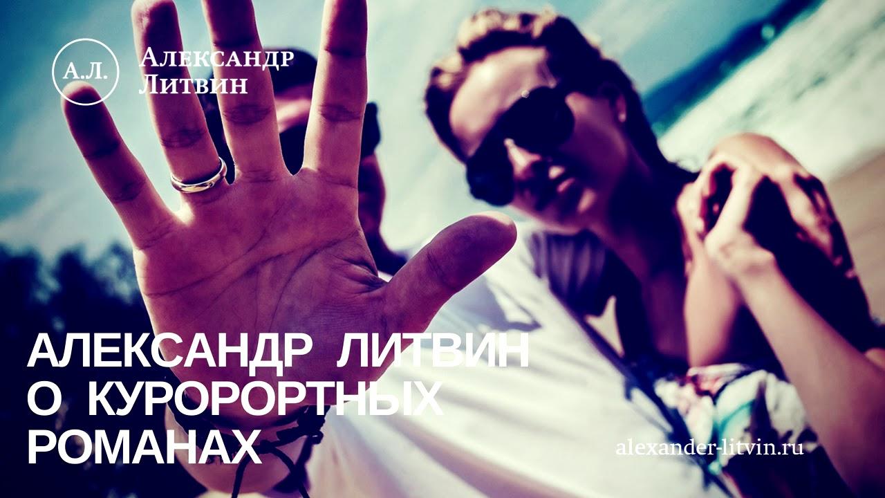 Александр литвин видео — img 6