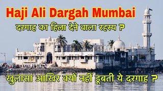 Haji Ali Dargah Mumbai | दरगाह का हिला देने वाला रहस्य ?