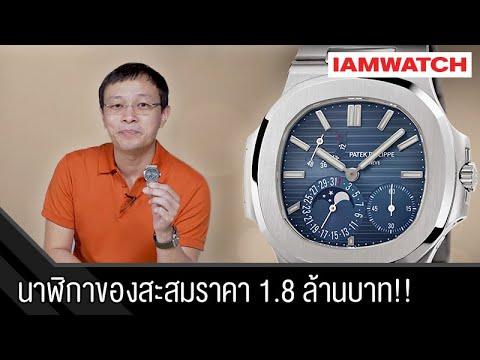 Patek Philippe นาฬิกาหรูยอดนิยมในราคา 1.8 ล้านบาท!!