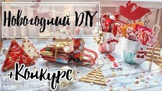 5 новогодних DIY + КОНКУРС! ~ Елочные игрушки ~ Что положить под елку.