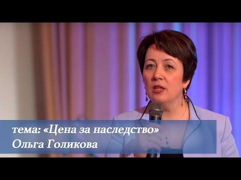 Цена за наследство. Ольга Голикова. 27 марта 2016 года