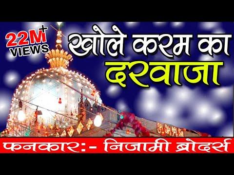 Khole Karam Ka Darwaza | Latest Islamic Qawwali Song 2017 | Khwaja Garib Nawaz | Nizami Brothers