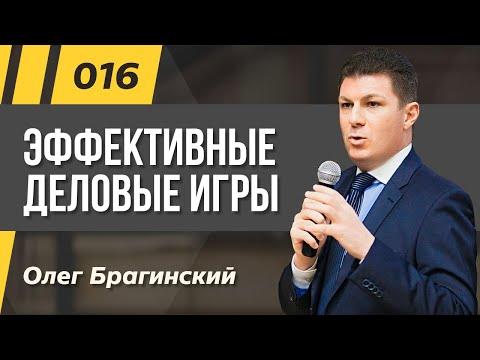 Олег Брагинский. ТРАБЛШУТИНГ 16. Эффективные деловые игры
