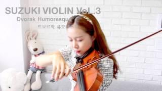 유모레스크(Humoresque)_드보르작(Dvorak)_Suzuki violin vol