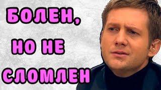 Болен но не сломлен  Почему Корчевников вынужден скрывать свой диагноз