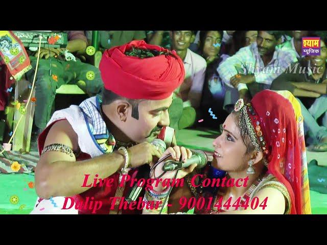 Marwadi Comedy    Dinesh  Radhika ???? ?????? ?? ?? ???? ?? ??? Shyam Music Pachalngi Mela 2018
