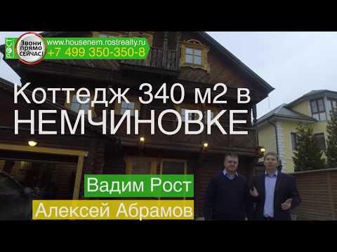 Купить дом 340 м2 в Немчиновке | Минское ш. – 2,5 км. от МКАД | Престижное место в Подмосковье |