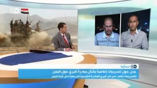 محلل سياسي يمني: أمريكا تحاول أن تنقذ جماعة الحوثي