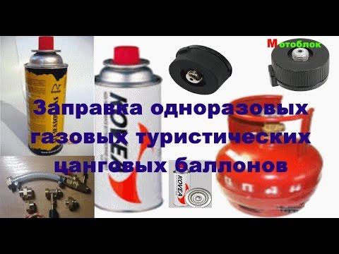 Купить газовые баллоны для походов вы можете на www. Decathlon. Ru. Hiking univ туризм газовая портативная плита tourist газовые баллоны,