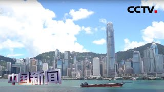 [中国新闻] 香港各界期待涉港国安法尽快颁布实施 | CCTV中文国际