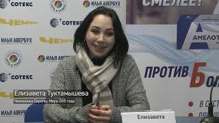 Фигуристка Елизавета Туктамышева поделилась планами на новый сезон