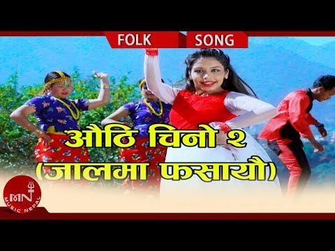 New Lok Dohori 2074/2018 | Authi Chino 2 - Tika Pun & Dinesh Kafle Ft. Krishna & Menuka