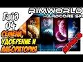 RimWorld Hardcore SK гайд Как начать играть семена удобрения и лаборатория 04 mp3
