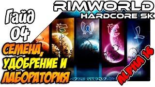 RimWorld Hardcore SK гайд - Как начать играть, семена, удобрения и лаборатория (#04)