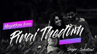 Pirai Thedum | Mayakkam Enna | Saindhavi | G.V.Prakash | Lyrics