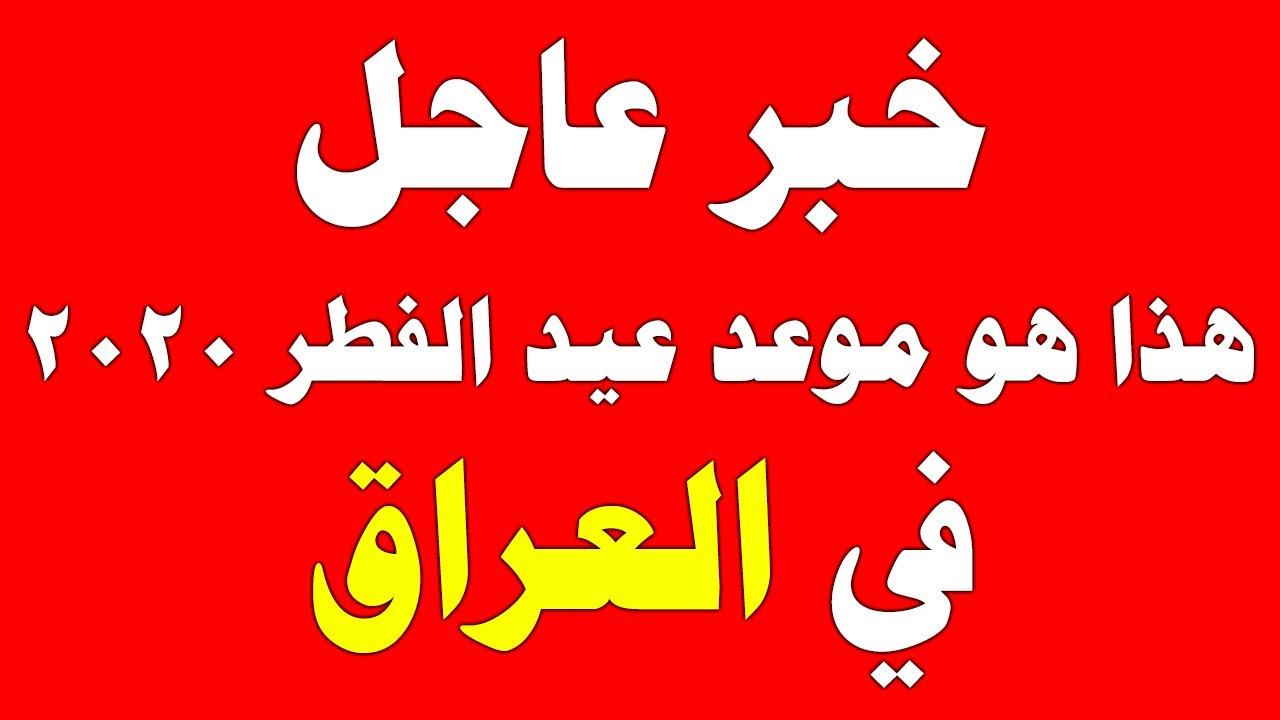 عاجل ورسميا موعد عيد الفطر في العراق 2020 1441 رؤية هلال عيد الفطر في العراق Youtube