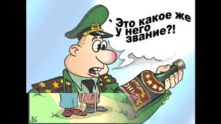 Анекдоты про военных. Юмор, приколы.