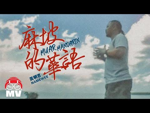 麻坡的華語 黃明志 Namewee Muar Mandarin