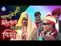 শীতের গরম বিয়া ভাদাইমা || Shiter Gorom Biya | Vadaima | Badaima New Comedy 2018