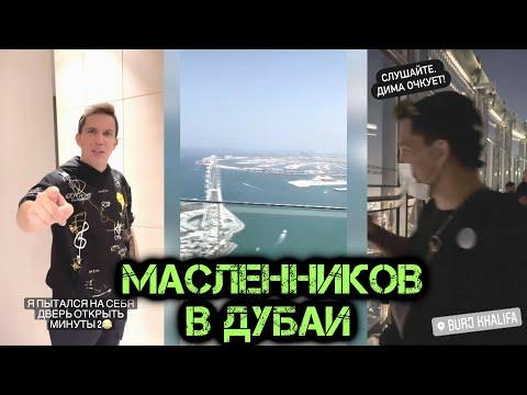 Визит Димы в Бурдж-Халифа! | Масленников, Даник, Милохин