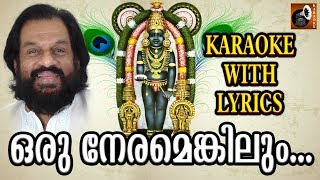 Oru Neramenkilum Kanathe Vayyente | Oru Neramenkilum Karaoke| Karaoke Songs with Lyrics | devotional