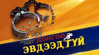 """Христийн сүмийн кино 2018 """"Дөнгөө эвдээд гүй"""" Ариун библийн нууцыг дэлгэх нь (Монгол хэлээр)"""