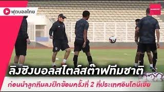 ลิงชิงบอลสไตล์สต๊าฟทีมชาติไทย! ก่อนนำนักเตะลงฝึกซ้อมมื้อที่สองบนแดนอิเหนา