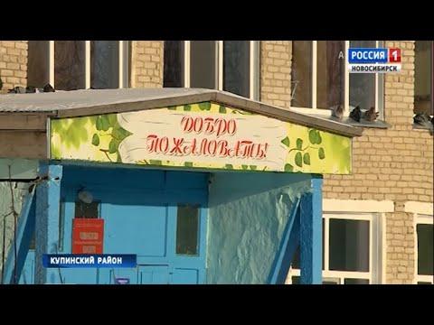 В Купинском районе подводят итоги проверки зданий школ и детских садов