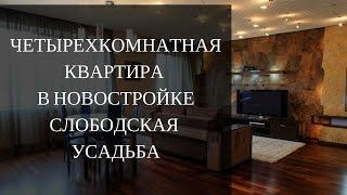 Купить четырехкомнатную квартиру в новостройке Слободская Усадьба. Продажа недвижимости в Харькове(Продам 4-комнатную квартиру с дизайнерским ремонтом в престижной новостройке