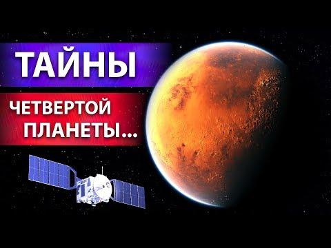 МАРС – ИНТЕРЕСНЫЕ ФАКТЫ / Тайна четвертой планеты / Спутники Марса Фобос и Деймос