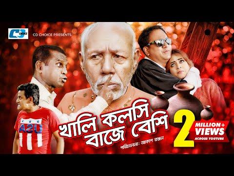 Khali Kolshi Baje Beshi | Bangla Full Comedy Natok | ATM Shamsuzzaman | Hasan Masud | Sabbir