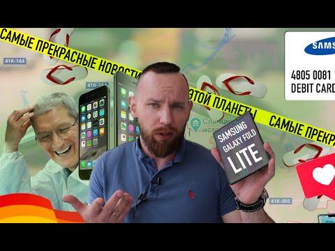 Galaxy Fold LITE / Глава Xiaomi пользуется IPhone / Кредитка от Samsung / Apple переезжает в Индию