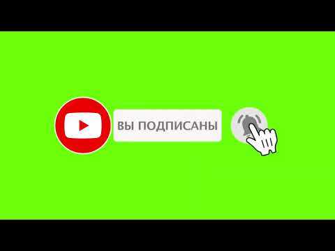 Анимация лайка и подписки/Для YouTube