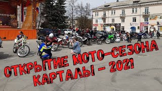 Открытие мото-сезона \Карталы - 2021\