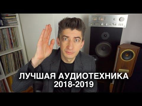 ЛУЧШАЯ АУДИОТЕХНИКА 2018-2019: колонки, усилители, винил, цифра и дизайн