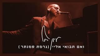 עידן רייכל - ואם תבואי אליי - גרסת פסנתר/Idan Raichel - Ve'Eem Tavo'ee Elay - Piano Version