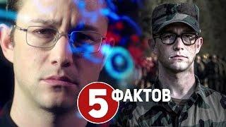 Сноуден - ТОП 5 фактов о фильме (2016) ЦРУ не дремлет