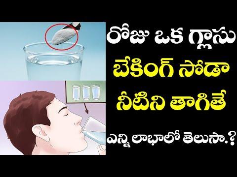 Benefits of Drinking Baking Soda Water DAILY!   Best Health Tips in Telugu   VTube Telugu