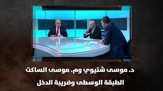 د. موسى شتيوي وم. موسى الساكت - الطبقة الوسطى وضريبة الدخل