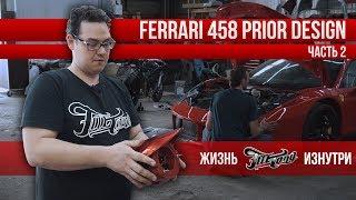 Продолжаем тюнинг Ferrari 458 Italia! Обвес Prior Design подогнали, задние фонари распилили!