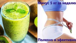 постер к видео Рецепт для похудения и отчистки организма  Как похудеть на 5 кг за неделю