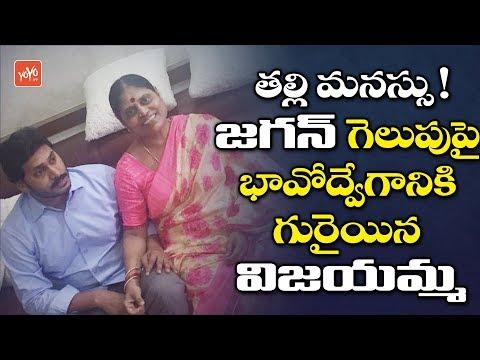 Ys Vijayamma Emotional On YS Jagan Victory | AP CM Jagan | YSRCP | YSR | YOYO TV Channel