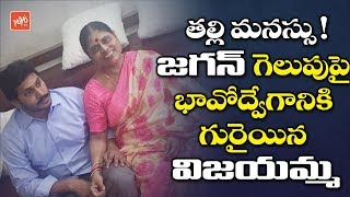 ys vijayamma emotional on ys jagan victory ap cm jagan ysrcp ysr yoyo tv channel